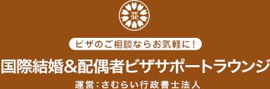 埼玉でビザのご相談なら国際結婚&配偶者ビザサポートラウンジ・営業:よしの行政書士オフィス